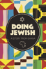 Doing Jewish: A Story from Ghana - Gabrielle Zilkha