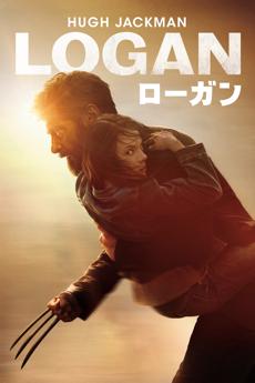 ローガン (字幕/吹替)
