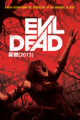 屍變 Evil Dead (2013)