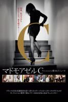ファビアン・コンスタン - マドモアゼルC ファッションに愛されたミューズ(字幕版) artwork