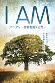 アイ・アム ~世界を変える力~ (日本語字幕版)