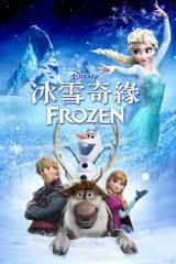 冰雪奇緣 Frozen (2013)