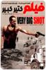 Very Big Shot  - Mir-Jean Bou Chaaya