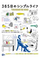 ペトリ・ルーッカイネン - 365日のシンプルライフ(字幕版) artwork