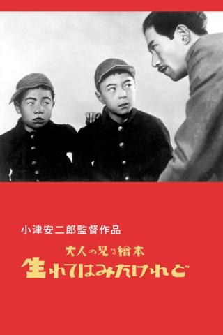 菅原秀雄の映画をiTunesで