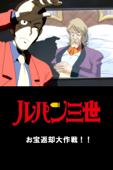 ルパン三世 お宝返却大作戦!!