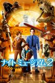 ナイト ミュージアム2 (字幕版)