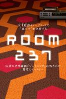 ロドニー・アッシャー - ROOM237 (字幕版) artwork