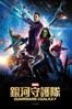 銀河守護隊 Guardians Of The Galaxy - James Gunn