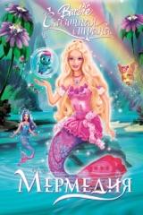 Barbie Сказочная Страна Мермедия