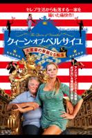 ローレン・グリーンフィールド - クイーン・オブ・ベルサイユ 大富豪の華麗なる転落 (字幕版) artwork