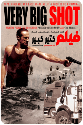 Very Big Shot  - Mir-Jean Bou Chaaya