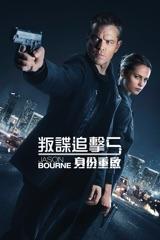叛諜追擊5:身份重啟 Jason Bourne