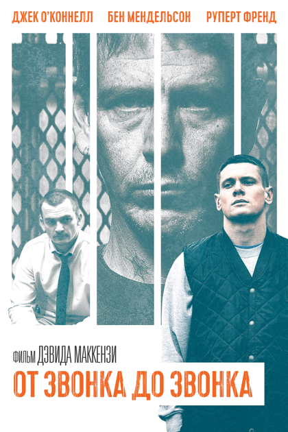 starred up subtitles