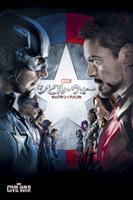 Anthony Russo & Joe Russo - シビル・ウォー/キャプテン・アメリカ (吹替版) artwork