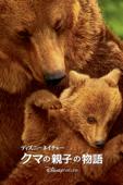 ディズニーネイチャー/クマの親子の物語 (吹替版)