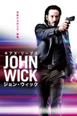 ジョン・ウィック (字幕/吹替)