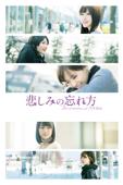悲しみの忘れ方 Documentary of 乃木坂 46