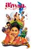 Aiyyaa - Sachin Kundalkar