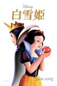 白雪姫 (吹替版)