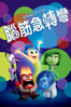 腦筋急轉彎 (Inside Out) (2015) - Pete Docter