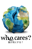 Who Cares?: 誰が気にする?