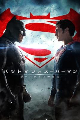 batman v superman dawn of justice on itunes