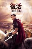 復活 Risen