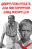 Добро пожаловать, или Посторонним вход воспрещен - Элем Климов