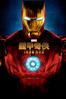 鐵甲奇俠 Iron Man - Jon Favreau