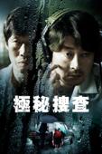 極秘捜査 (字幕版)