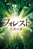 フォレスト 生命の森 (字幕版)