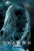 インダル・ドジェンドゥバヴ - DRAGON  ドラゴン (字幕版) artwork