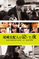 Rino Sashihara - 尾崎支配人が泣いた夜 DOCUMENTARY of HKT48 artwork