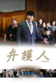 弁護人 (字幕版)