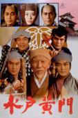 水戸黄門 (1978年)