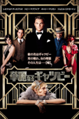 華麗なるギャツビー (字幕/吹替) (2013)