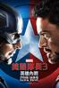 美國隊長3: 英雄內戰 Captain America: Civil War - Anthony Russo & Joe Russo