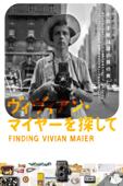 ヴィヴィアン・マイヤーを探して(字幕版)
