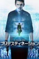 マイケル・スピエリング & ピーター・スピエリッグ - プリデスティネーション(字幕版) artwork
