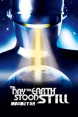 地球の静止する日 (字幕版)